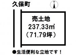 土地情報:津南店 久保町680