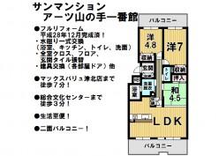 物件情報:津中央店 アーツ