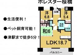 物件情報:津中央店 ポレスター桜橋2,090