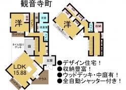 物件情報:津中央店 観音寺3,490