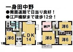 物件情報:津中央店 一身田中野1,595