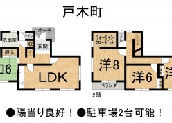 物件情報:津中央店 戸木町 1,350