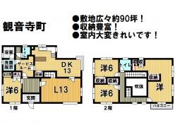 物件情報:津中央店 観音寺