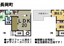 物件情報:津中央店 長岡町2,480