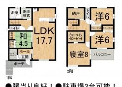 物件情報:津中央店 長岡町3,390