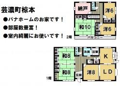 物件情報:芸濃町椋本 1,580万