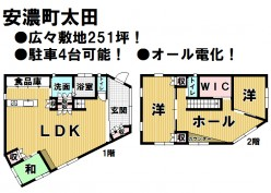 物件情報:安濃町太田2580