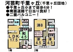 物件情報:津中央店 河芸千里B 2,680