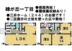物件情報:津中央店 緑ヶ丘1丁目2780