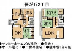 物件情報:津中央店 夢が丘2丁目 3,750