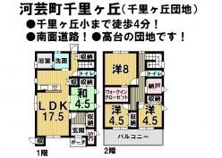 物件情報:津中央店 河芸千里 2,880
