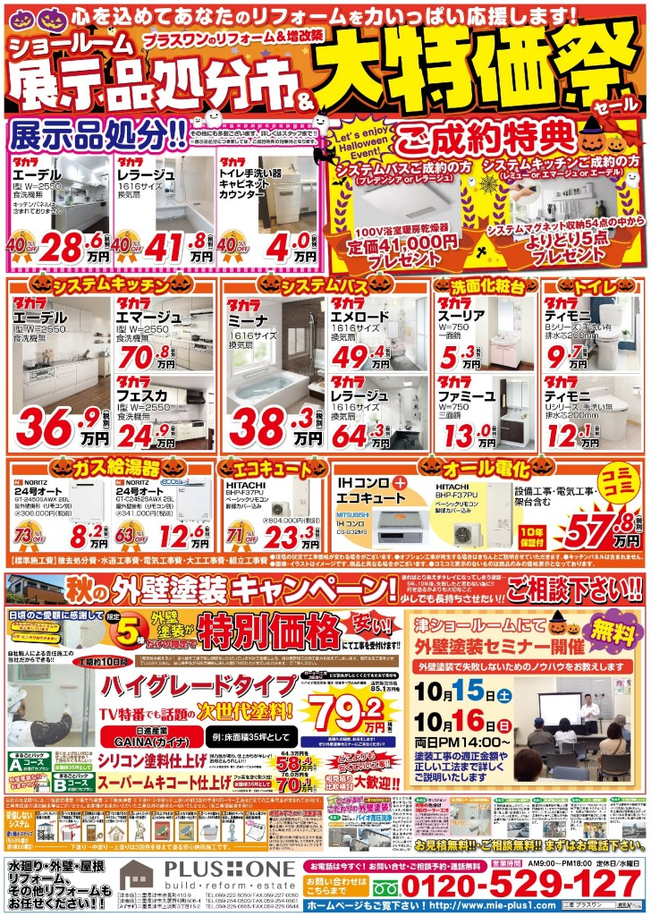 161015_b_takara-001