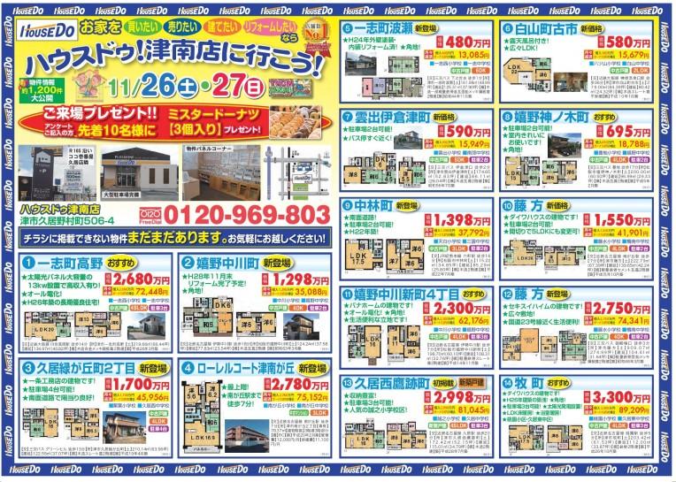 20161126housedo_omote-011-001
