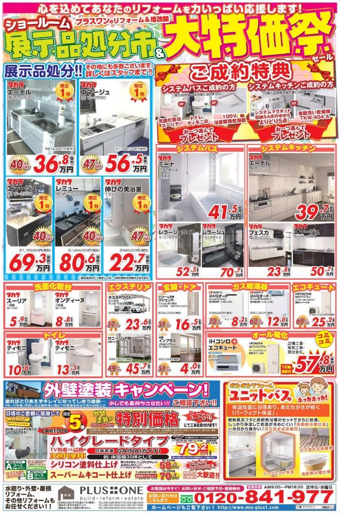 裏_cropped_page-0001 (1)