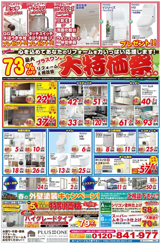 裏_page-0001 (4)
