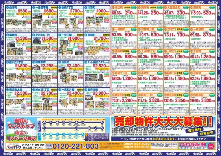 08e82c88f195727e761267fc72b6ebef_page-0001 (1500x1059)