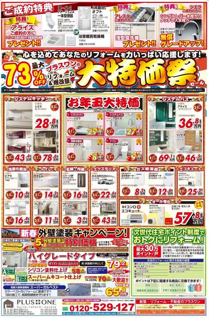 裏_cropped_page-0001 (2)