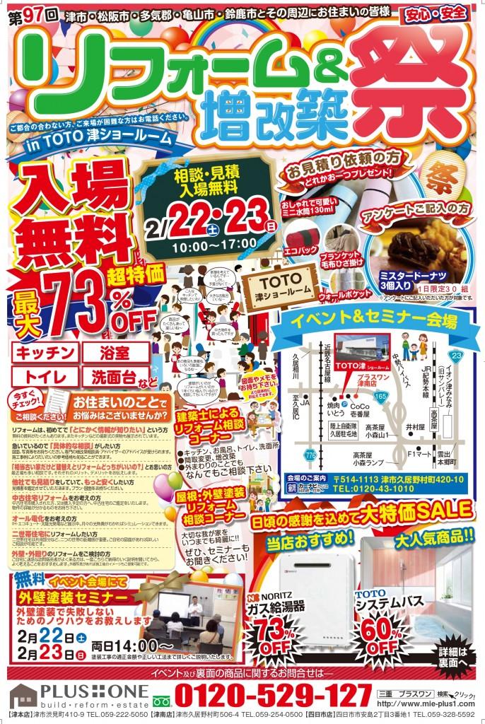 裏_cropped_page-0001 (3)