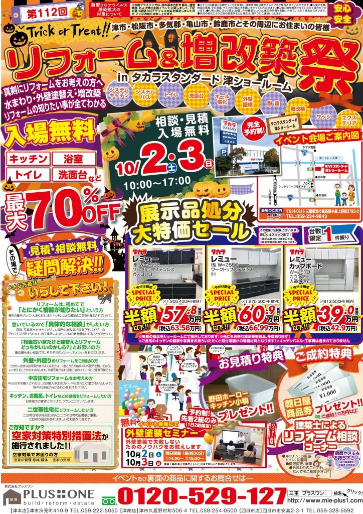 211002_f_takara-01